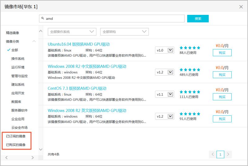 ECS _ 镜像市场 _ 输入 AMD 搜索结果