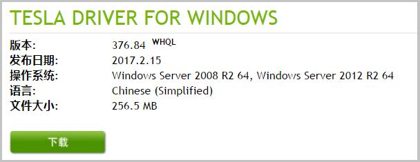 下载 GPU 驱动