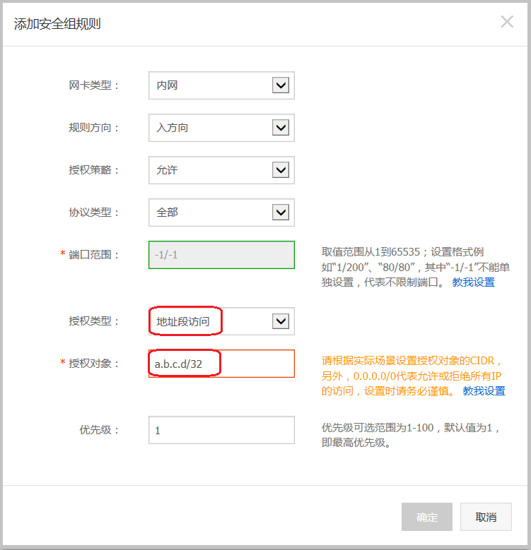 ECS_安全组_经典网络_内网入方向_IP