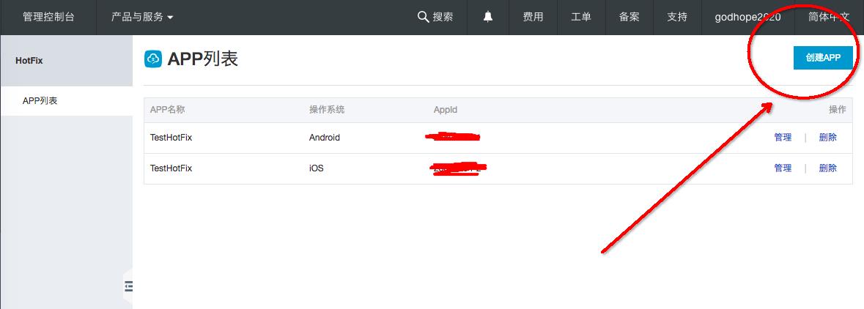 新建App