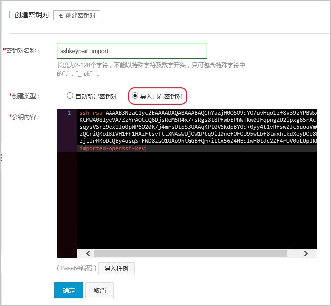 ECS _ 创建密钥对 _ 导入已有密钥对