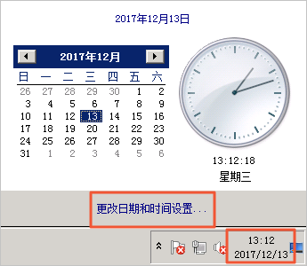 更改日期和时间设置