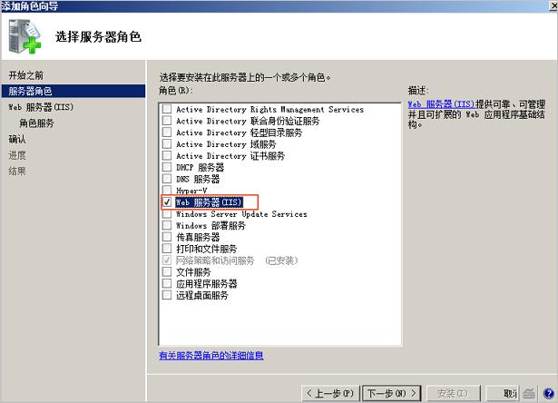 選擇 Web 服務器(IIS)