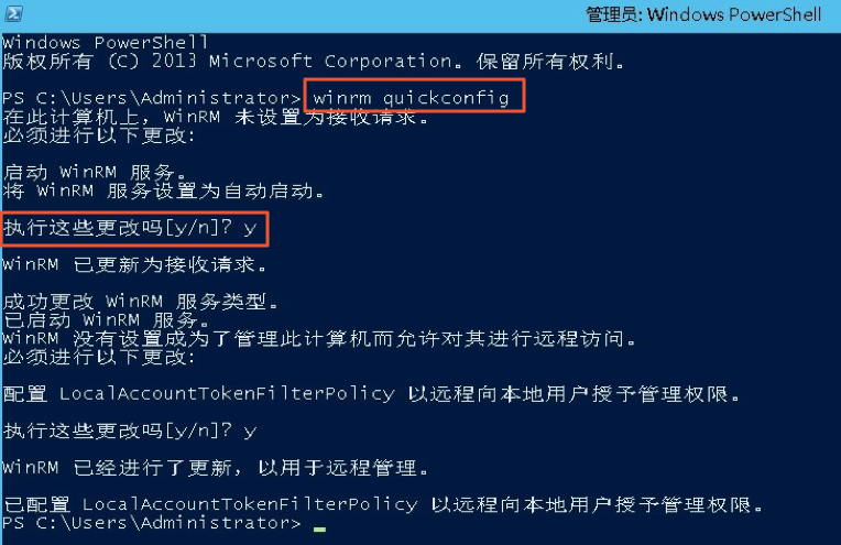 winrm quickconfig