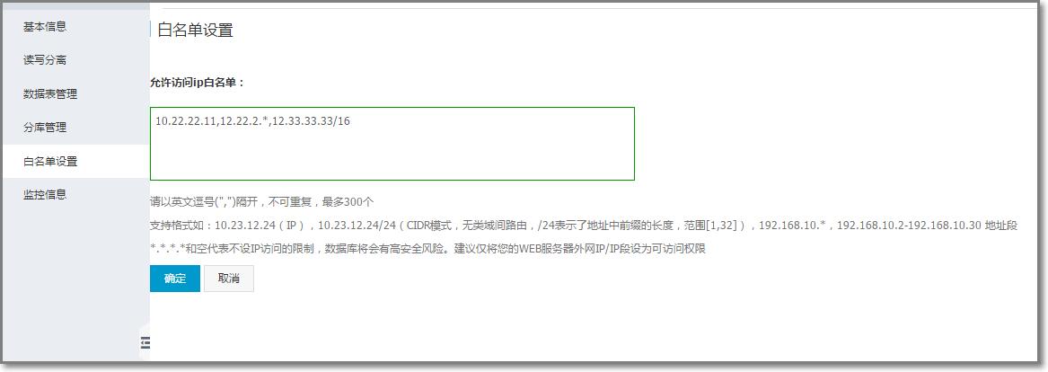 白名单IP
