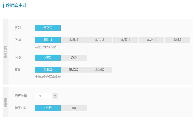 数据库审计产品售卖页面