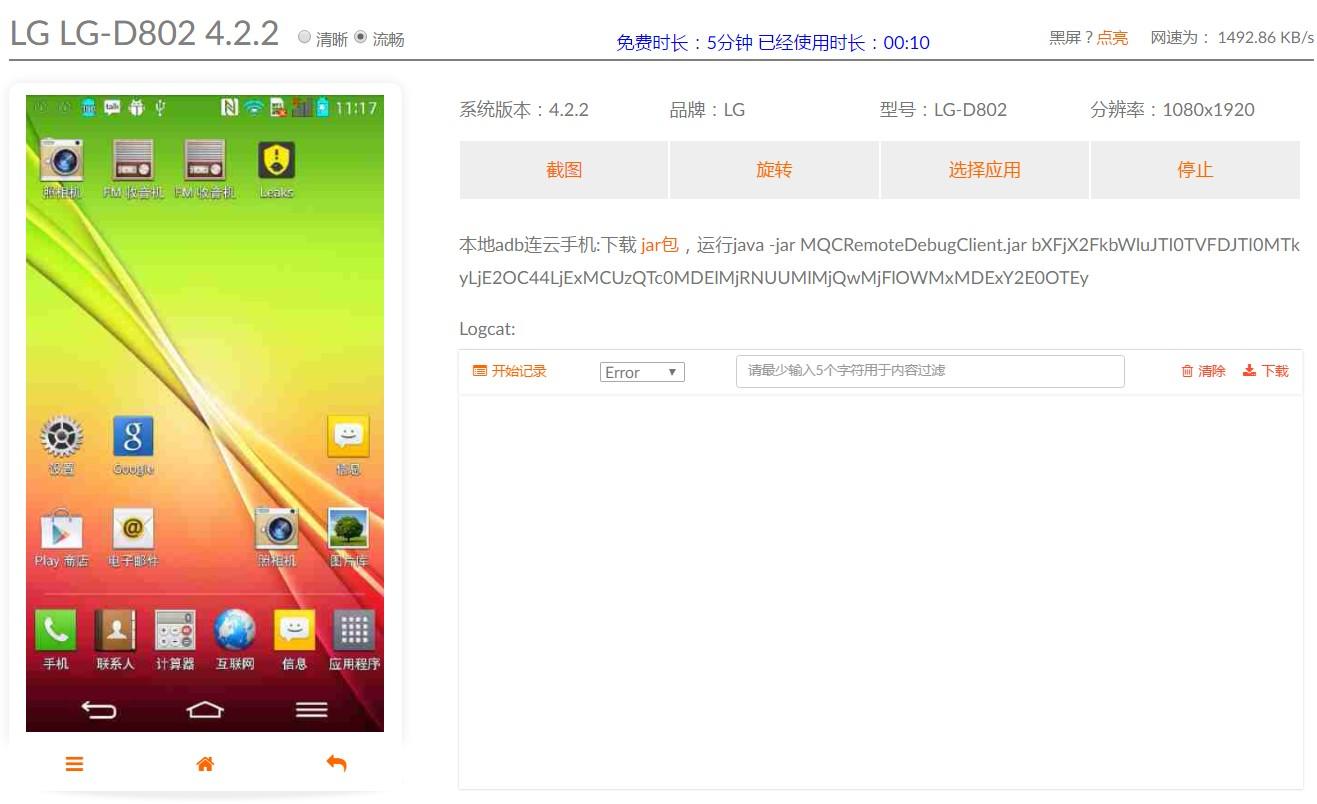 Android远程真机租用第二步