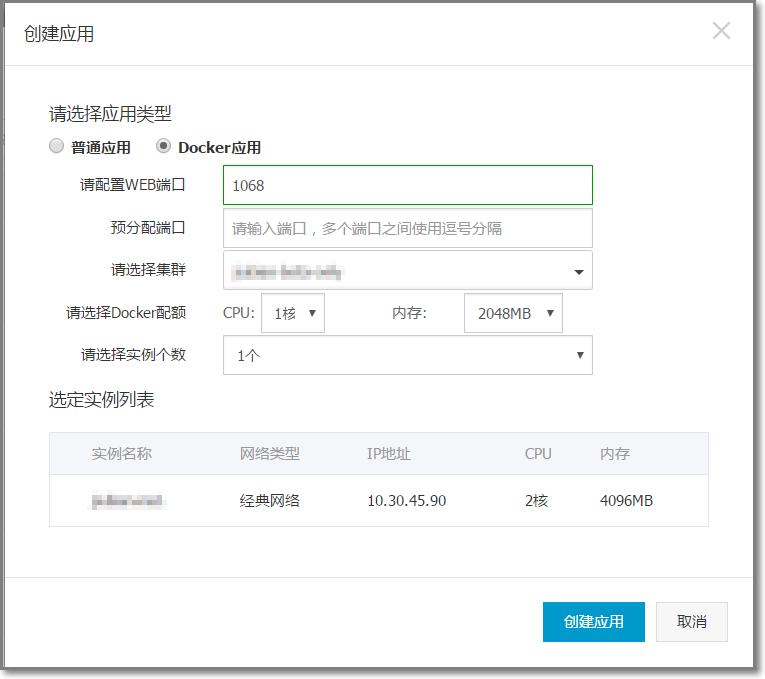 配置 Docker 应用参数