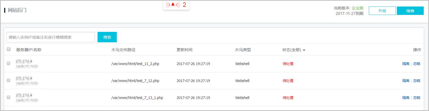 网站后门文件记录