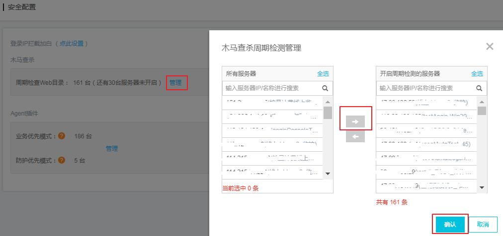 开启定期检测Web目录