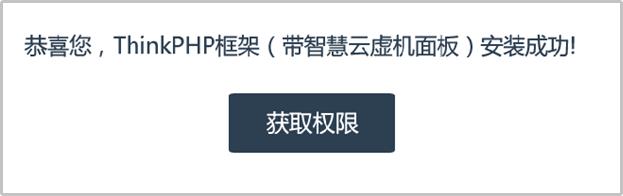 ThinkPHP 框架 _ 安装成功