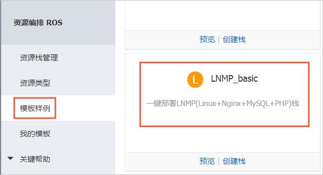 LNMP_basic模板