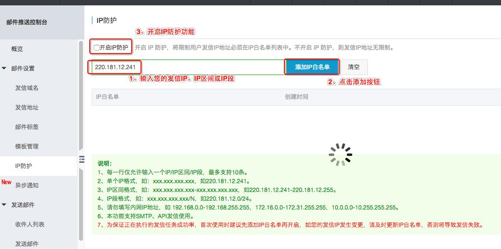 IP防护示例