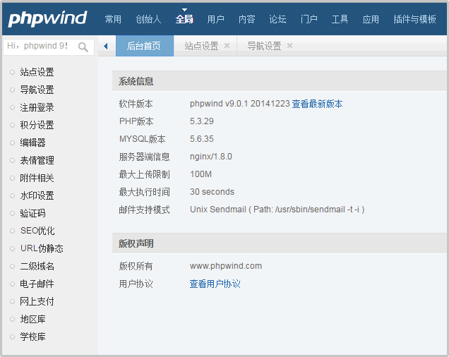 快速搭建phpwind论坛系统