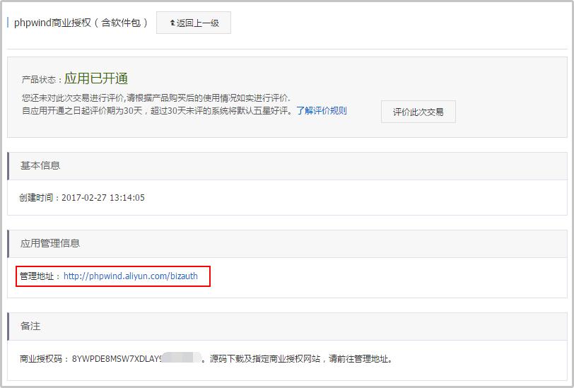 php商业授权 _ 应用管理信息