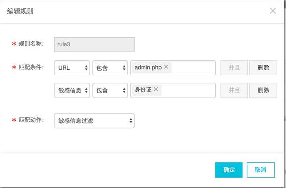 针对特定URL中敏感信息过滤规则