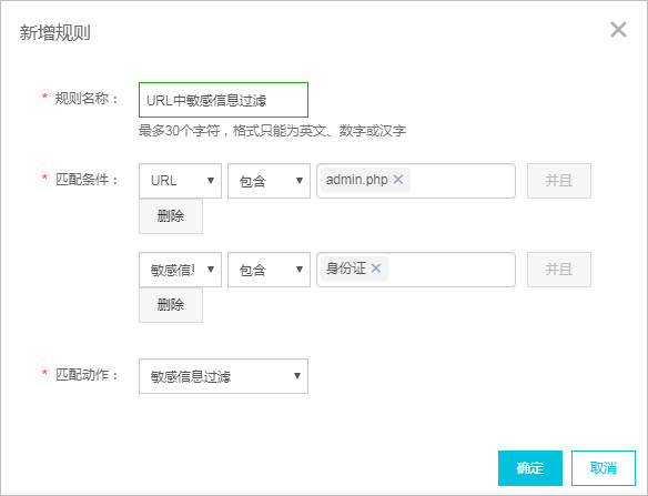 URL中敏感信息过滤