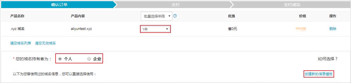 domain register 3