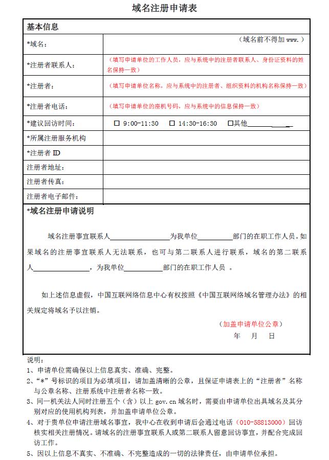 gov申请表