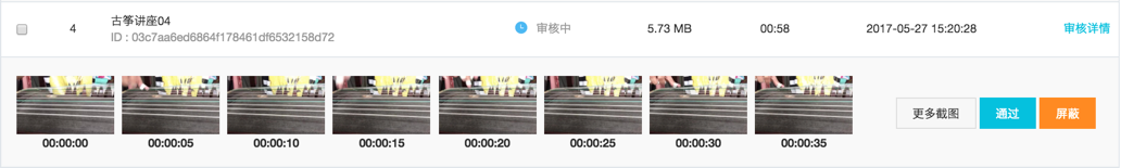 视频列表正常视频截图