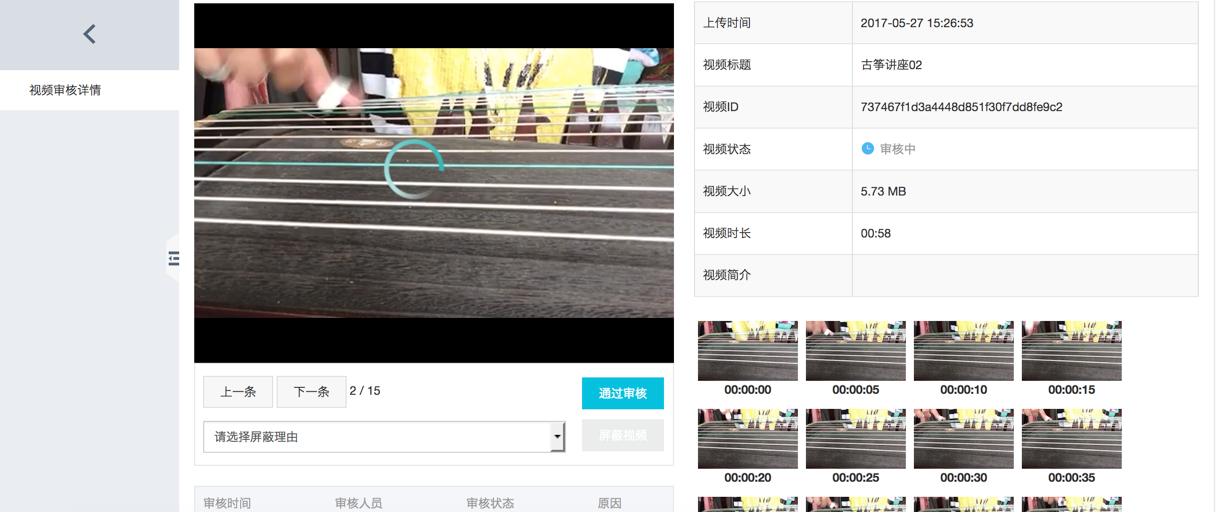 视频审核详情页