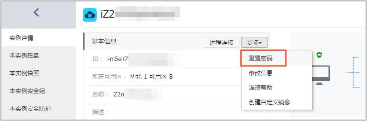 Moodle _ 重置实例登录密码