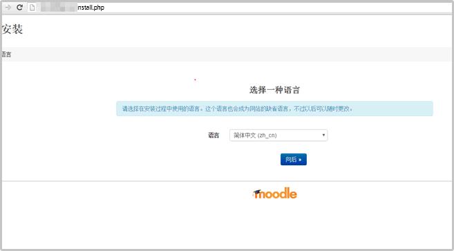 Moodle _ 输入 Moodle 安装地址并选择语言