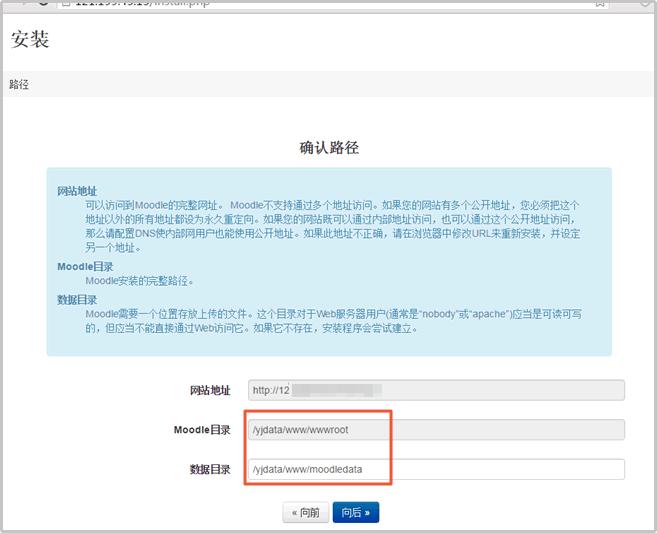 Moodle _ 确认安装路径