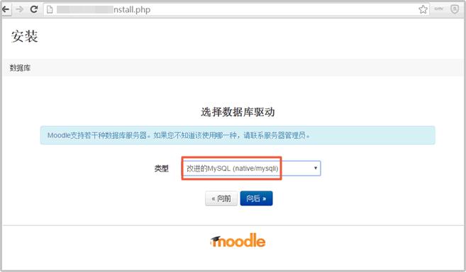 Moodle _ 选择数据库驱动
