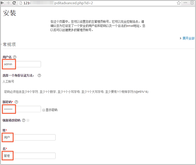 Moodle _ 设置 Moodle 登录信息 1