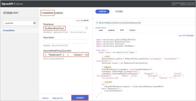 ECSECS _ RAM 角色 _ 在 OpenAPI Explorer 裡使用 CreateRole API 建立角色