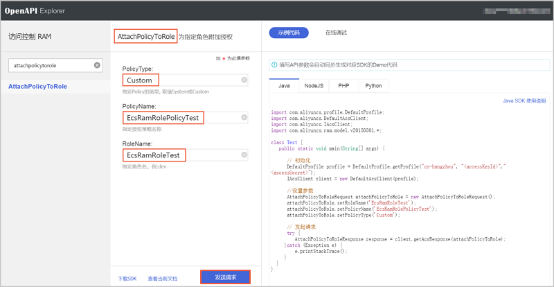 ECS _ RAM 角色 _ 在 OpenAPI Explorer 裡使用 AttachPolicyToRole 為角色附件授權