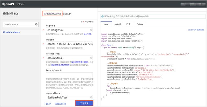 ECS _ RAM 角色 _ 在 OpenAPI Explorer 上用 CreateInstance 建立指定 RAM 角色的執行個體