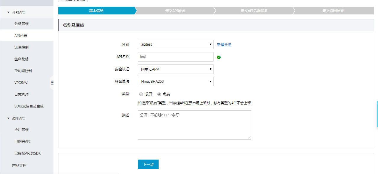 创建 API