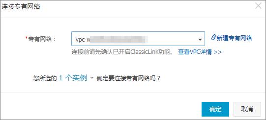 选择VPC