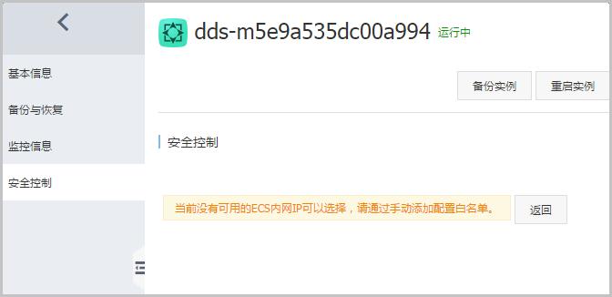 加载ECS内网IP