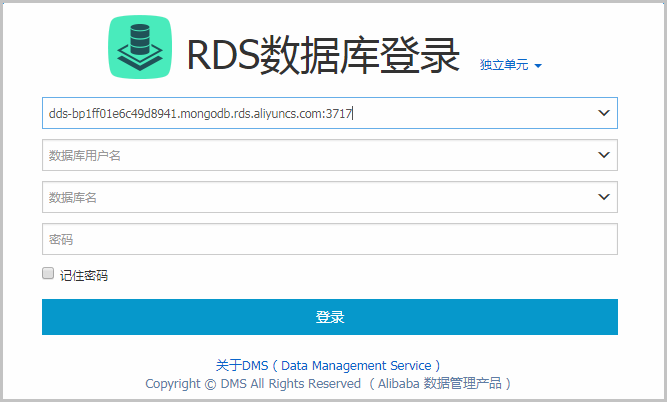 DMS登录页面