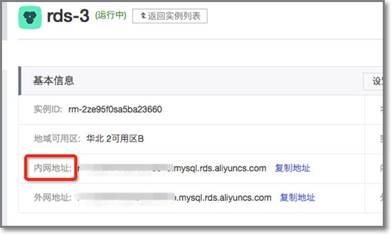 查询 RDS 内网 IP