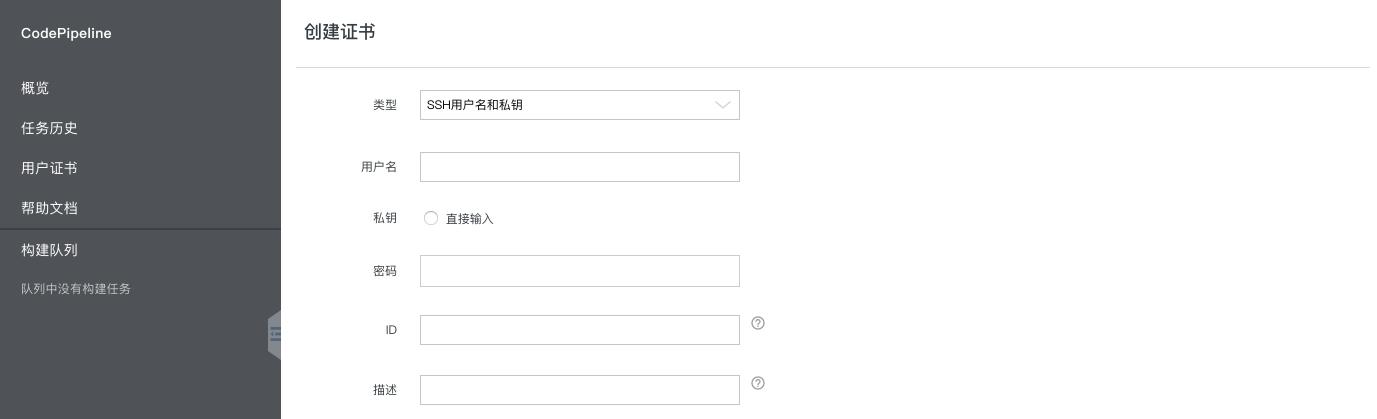 SSH用户名和私钥