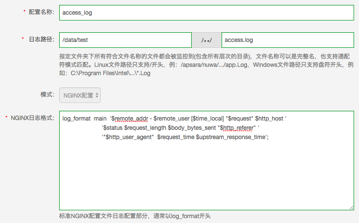 log_format