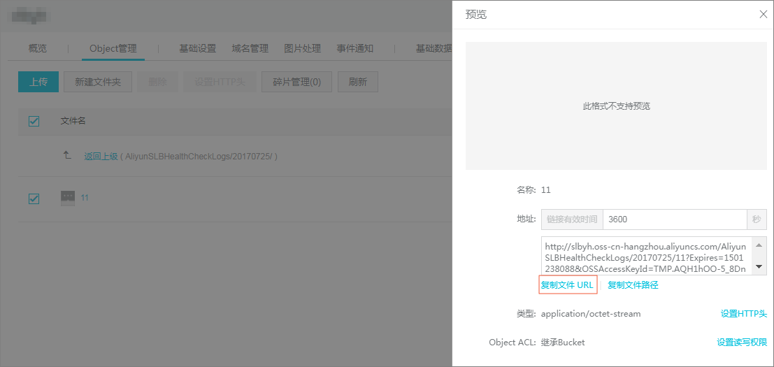 复制URL