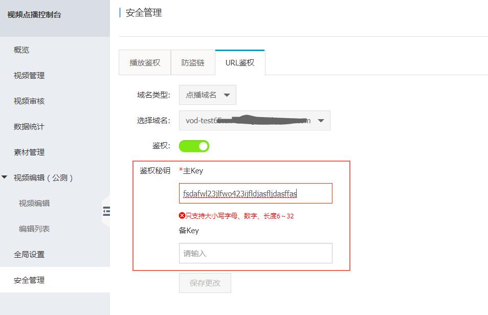 url鉴权-2