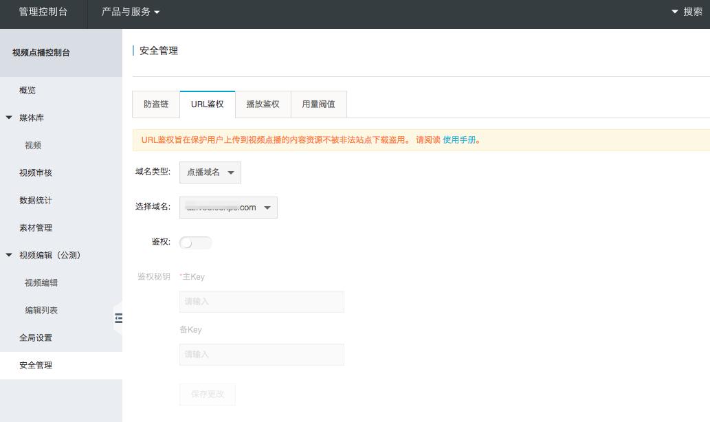 URL鉴权-1