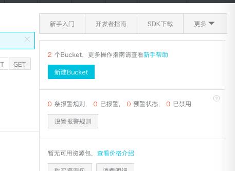 创建bucket