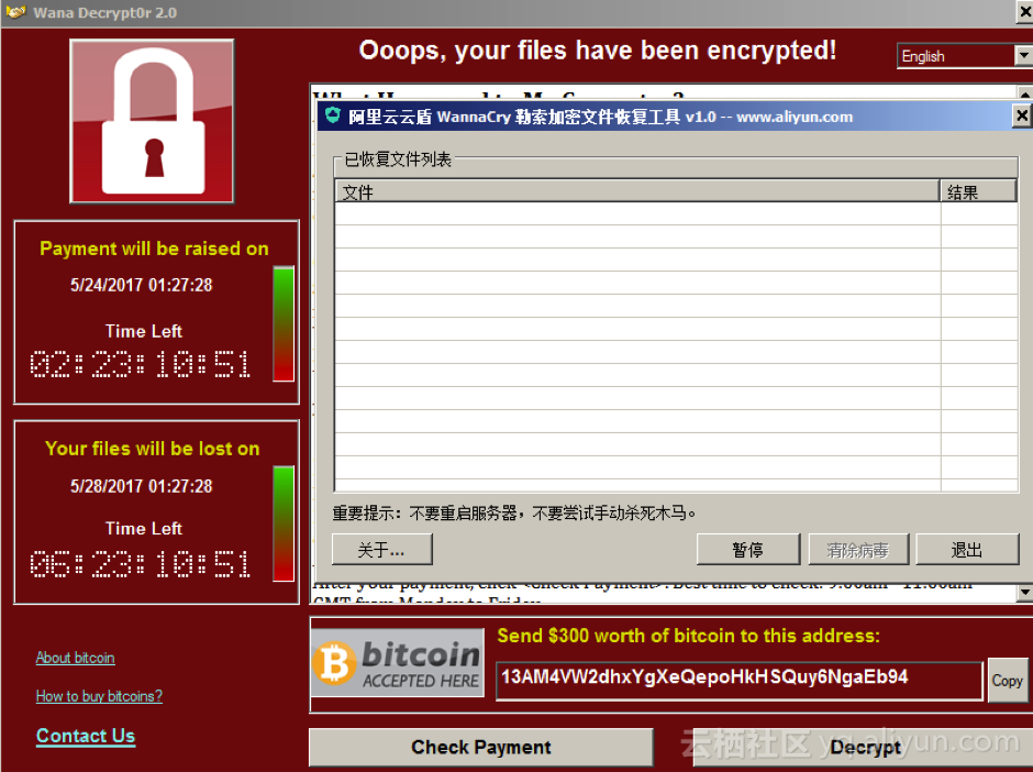 WannaCry修复工具