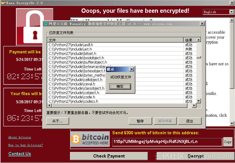 WannaCry修复工具恢复文件