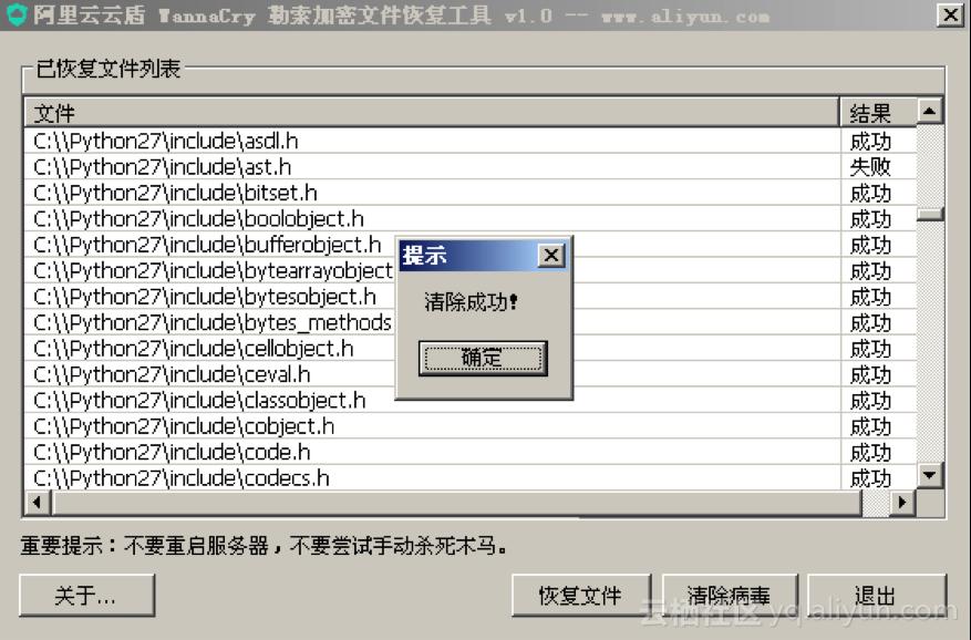 WannaCry修复工具清除病毒