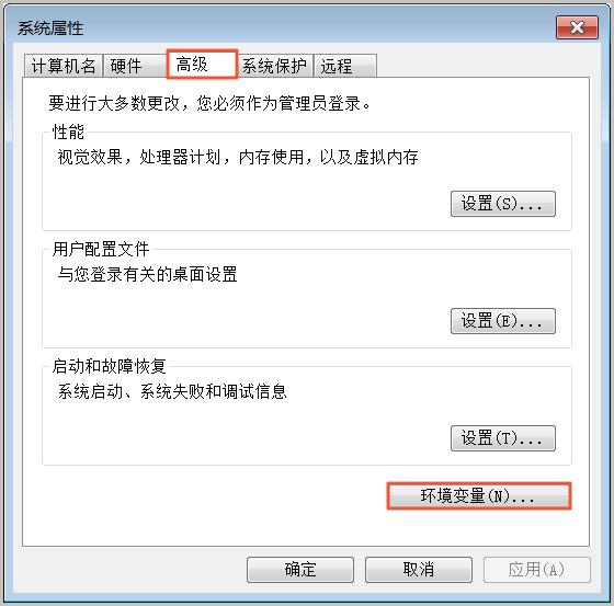 配置环境变量_单击环境变量