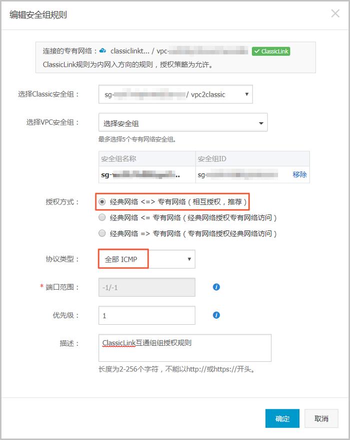 ECS_设置ClassicLink安全组规则