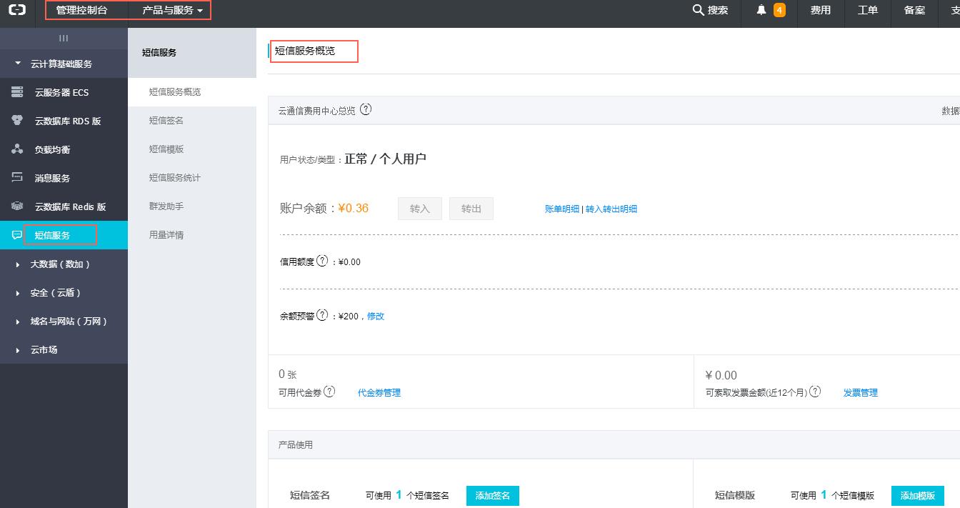阿里云新客户登入页展示图:
